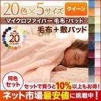20色から選べるマイクロファイバー毛布・パッド 毛布&敷パッドセット クイーン