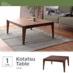 こたつテーブル おしゃれ 正方形 75×75 ウォールナット
