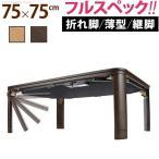 こたつテーブル フラットヒーター折れ脚こたつ 正方形 75×75cm 折りたたみテーブル おしゃれ