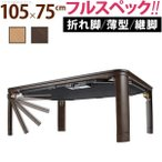 こたつテーブル フラットヒーター折れ脚こたつ 長方形 105×75cm 折りたたみテーブル おしゃれ