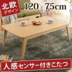 こたつテーブル 長方形 120×75cm おしゃれ 北欧 人感センサー付き
