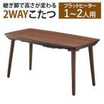 こたつテーブル 長方形 おしゃれ フラットヒーター ソファこたつ 105×55cm