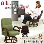 正座椅子 腰掛けしやすい肘掛け付き回転高座椅子