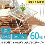 ガーデンテーブル ラタン風フォールディングガラステーブル ガラステーブル