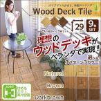 ウッドタイル 29cm幅・9枚セット ウッドパネル・ウッドデッキ・ガーデンデッキ