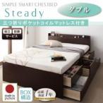 (組立設置付) ベッド ダブル チェストベッド ダブル 三つ折りポケットコイル