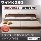 キングサイズベッドより大きい 分割できる大型モダンフロアローベッド ボンネルコイルマットレス:レギュラー付き ワイドK280