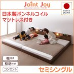セミシングル 日本製マットレス付き 連結ベッド 日本製ボンネルコイルマットレス