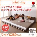 ワイドキングサイズ280 日本製マットレス付き 連結ベッド ワイドK280 天然ラテックス入日本製ポケットコイルマットレス
