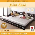 ワイドキングサイズ280 日本製マットレス付き 将来分割できる連結ベッド ワイドK280 日本製ボンネルコイルマットレス