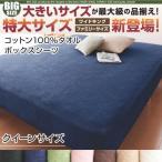 クイーンサイズ ボックスシーツ おしゃれ 綿100%タオル生地 ベッドカバー ベッドシーツ