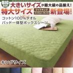 キングサイズ パッド一体型ボックスシーツ おしゃれ 綿100%タオル生地 ベッドカバー ベッドシーツ