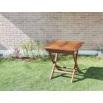 ガーデンテーブル おしゃれ 折りたたみ チーク天然木 W70 正方形