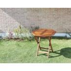 ガーデンテーブル おしゃれ 折りたたみ チーク天然木 W70 八角形