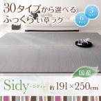 い草ラグ 約3畳 長方形 夏用 い草カーペット 191×250 夏用ラグマット おしゃれ