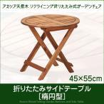 サイドテーブル W55 おしゃれ アカシア 木製 リクライニング折りたたみ式