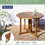 ガーデンテーブル おしゃれ 4人用 幅110 チーク天然木 ワイド 丸型 円形