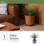 フェイクグリーン おしゃれ ミニパイナップル 観葉植物 人口 リアル フェイクグリーン
