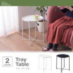 サイドテーブル おしゃれ トレーテーブル サイドテーブル