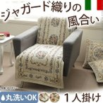 ソファーカバー 1人掛け用 1人掛け おしゃれ イタリア製ジャガード織り ソファカバー