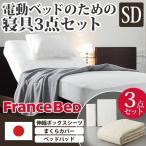 ボックスシーツ セミダブル フランスベッド 電動リクライニングベッド用寝具3点セット