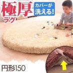 ラグマット 厚手 丸型 円形150cm 低反発厚敷きラグ 洗える 防音マット
