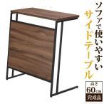 サイドテーブル おしゃれ ウォールナット ソファサイドテーブル コーヒーテーブル