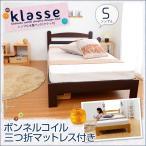 シンプル木製ベッド シングル(三つ折りマットレス付き)