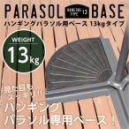 パラソルベース パラソルスタンド ハンギングパラソル用 13kg