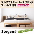 北欧ベッド シングル すのこベッド シングル マルチラススーパースプリングマットレス付き