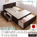 (組立設置付) ベッド セミダブル 収納付きベッド セミダブル チェストベッド セミダブル 三つ折りポケットコイル