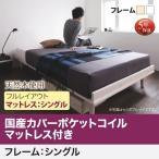 北欧デザインベッド シングルベッド マットレス付き 国産カバーポケットコイル フルレイアウト:フレーム幅100 シングル