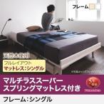 北欧デザインベッド シングルベッド マットレス付き マルチラススーパースプリング フルレイアウト:フレーム幅100 シングル