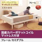 北欧デザインベッド シングルベッド マットレス付き 国産カバーポケットコイル ステージレイアウト:フレーム幅120 シングル