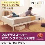 北欧デザインベッド シングルベッド マットレス付き マルチラススーパースプリング ステージレイアウト:フレーム幅120 シングル