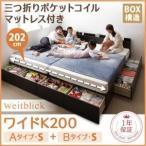 連結ファミリー収納付きベッド ワイドK200 三つ折りポケットコイルマットレス付付き