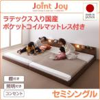 親子で寝られる棚・照明付き連結ベッド セミシングル 天然ラテックス入日本製ポケットコイルマットレス付き