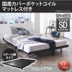 デザインベッド セミダブルベッド マットレス付き 国産カバーポケットコイル スチール脚タイプ フルレイアウト:フレーム幅120 セミダブル