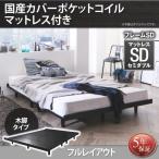 デザインベッド セミダブルベッド マットレス付き 国産カバーポケットコイル 木脚タイプ フルレイアウト:フレーム幅120 セミダブル