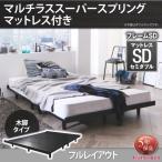 デザインベッド セミダブルベッド マットレス付き マルチラススーパースプリング 木脚タイプ フルレイアウト:フレーム幅120 セミダブル