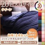 キルトケット・ベッド用ボックスシーツセット クイーン 綿100%タオル ベッドカバー