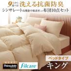 布団セット 洗える抗菌防臭 シンサレート高機能中綿素材入り布団 8点セット ベッドタイプ キングサイズ