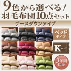 羽毛布団セット キングサイズ グースタイプ 8点セット ベッドタイプ キングサイズ