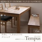 ダイニングテーブルセット 4人 ベンチタイプ4点セット 総無垢材 オーク テーブル160&チェア2脚&ベンチ115