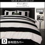 掛け布団カバー ダブル おしゃれ 綿100% 日本製 ボーダー ブラック グレー 掛け布団カバー