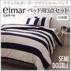 布団カバーセット セミダブル ベッド用3点セット おしゃれ 綿100% 日本製 ナチュラルボーダー グレー ネイビー イエロー 布団カバーセット