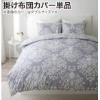 掛け布団カバー クイーンサイズ おしゃれ 綿100% 日本製 エレガントダマスク柄 掛け布団カバー