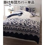 掛け布団カバー セミダブル おしゃれ 綿100% 日本製 地中海リゾート 掛け布団カバー