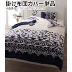 掛け布団カバー キングサイズ おしゃれ 綿100% 日本製 地中海リゾート 掛け布団カバー