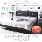 ショッピングすのこ すのこベッド ワイドK200(S×2)ベッド マットレス付き スタンダードポケットコイル ワイドK200(S×2)